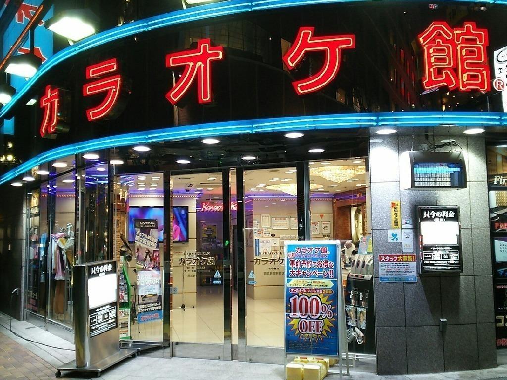 「カラオケ館 西武新宿駅前店(東京都新宿区歌舞伎町1-28)」の画像検索結果