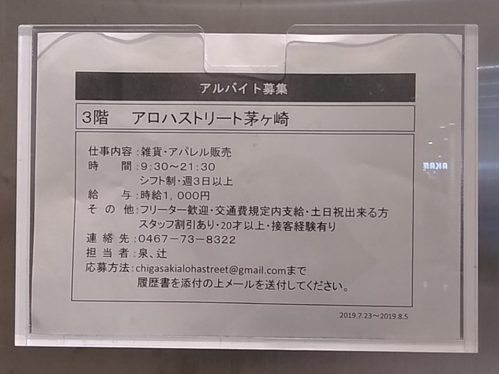 アロハストリート茅ヶ崎ショップ カフェのアルバイト パート求人情報