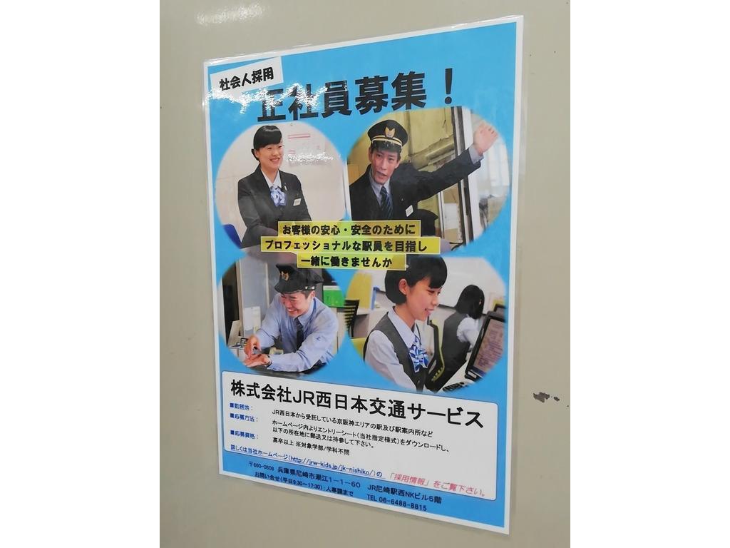 株式会社JR西日本交通サービス(近江舞子駅)のアルバイト・パート求人 ...