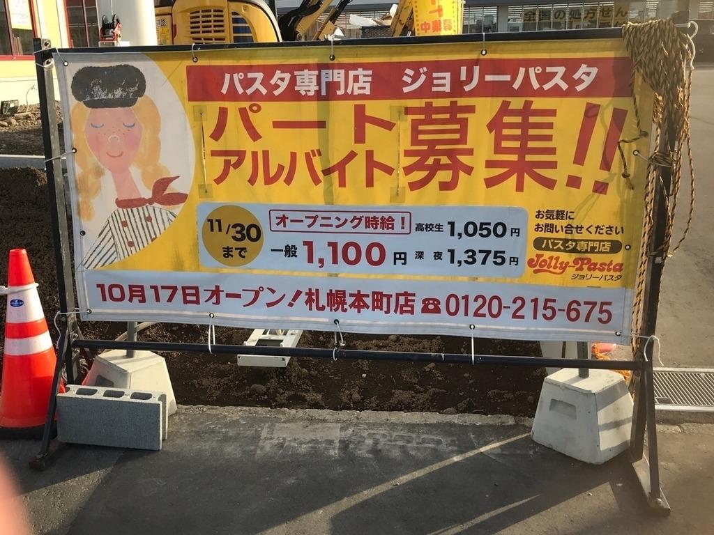 ジョリー パスタ 札幌