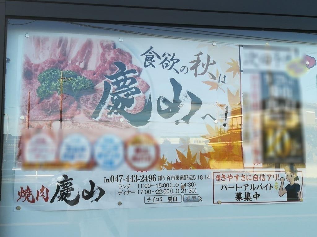 焼肉 馬込沢 慶山 ランチ