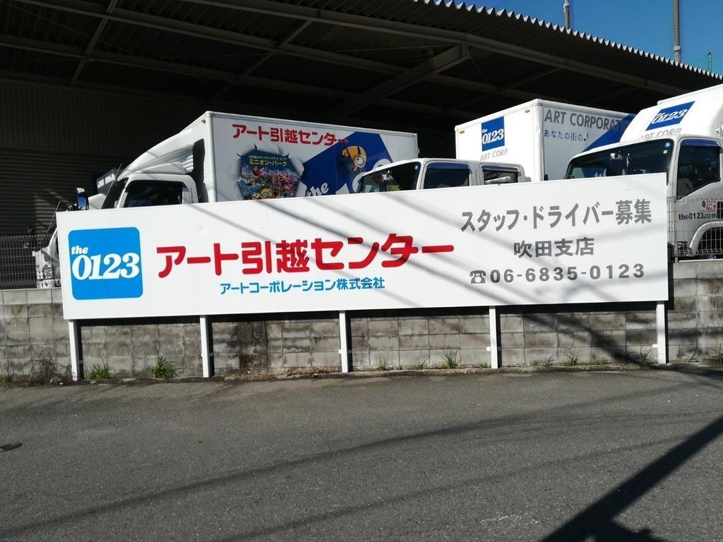 京都駅 引っ越し バイト