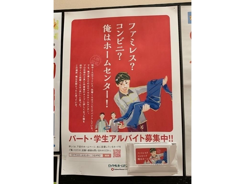 北 神戸 ホームセンター 店 ロイヤル