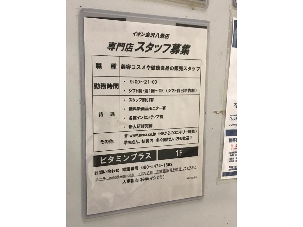ノジマ 金沢 八景