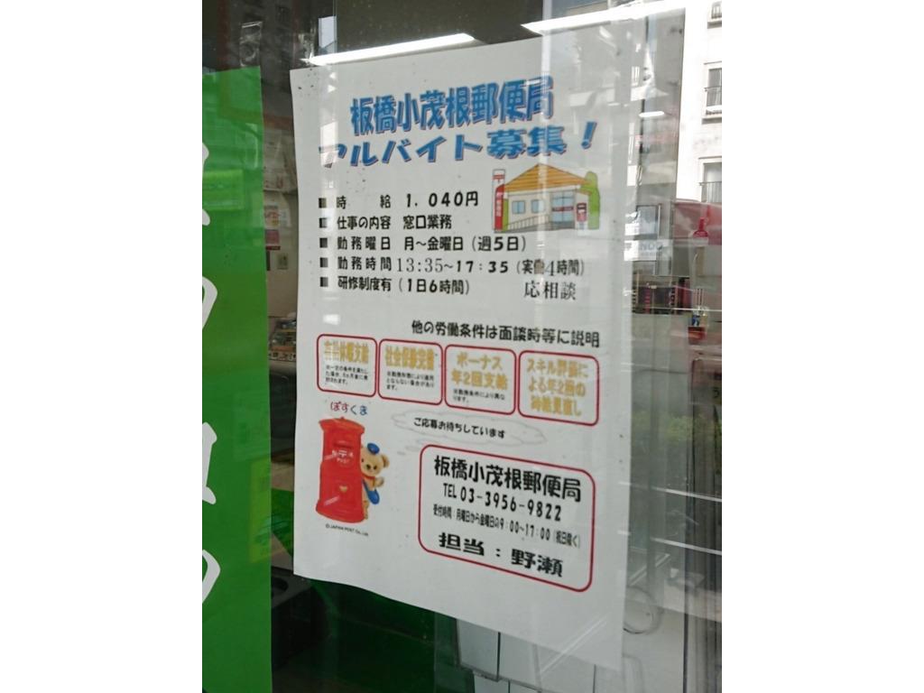 イオン 板橋 郵便 局