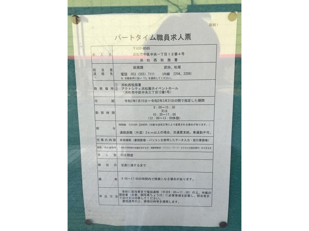 西 税務署 浜松