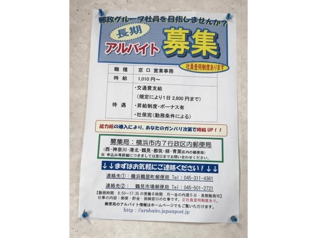 鶴見 郵便 局 営業 時間