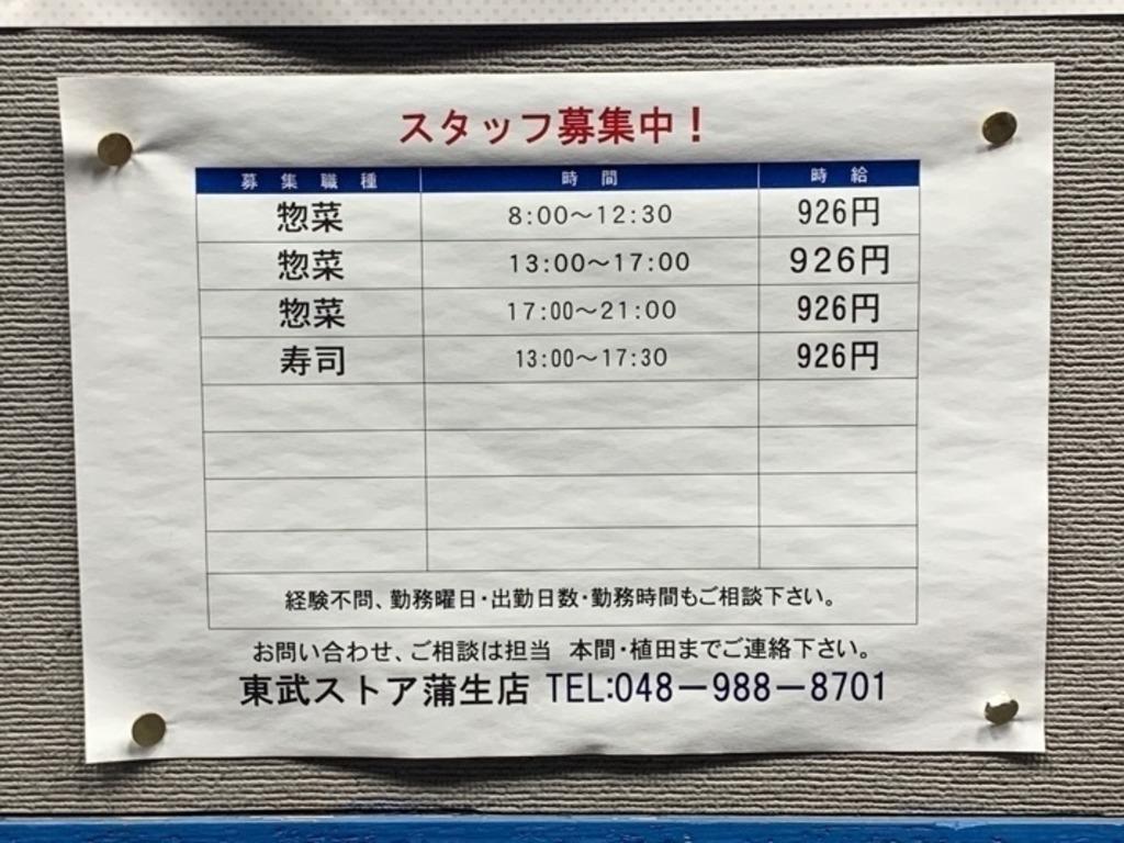 東武 ストア 蒲生