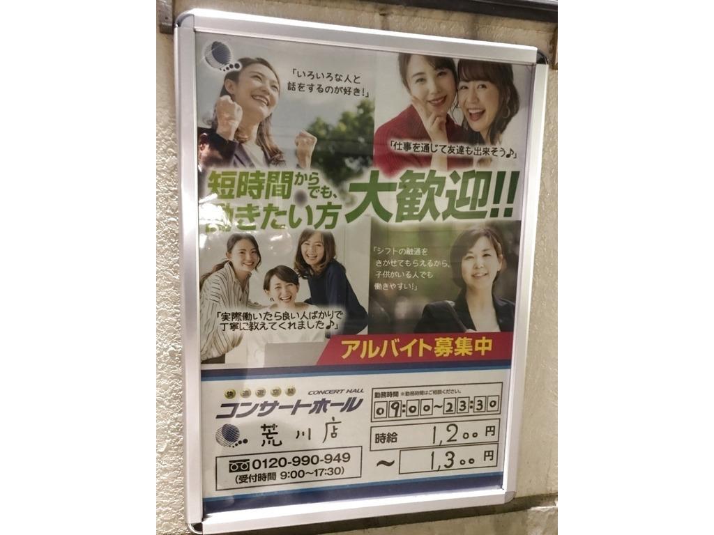 国分寺駅 コンサート バイト