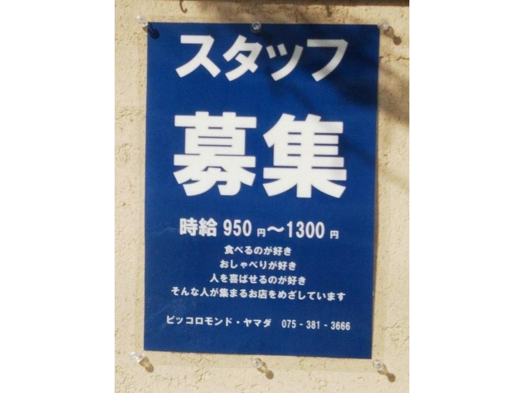 山田 ピッコロ モンド
