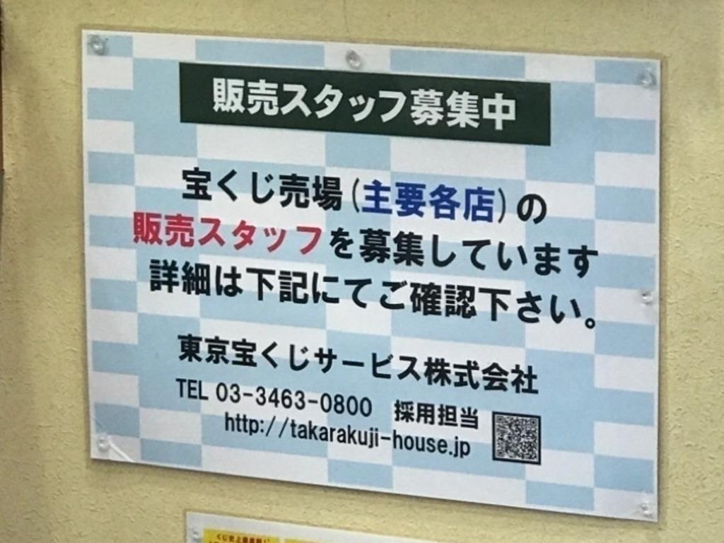 東京宝くじサービス株式会社
