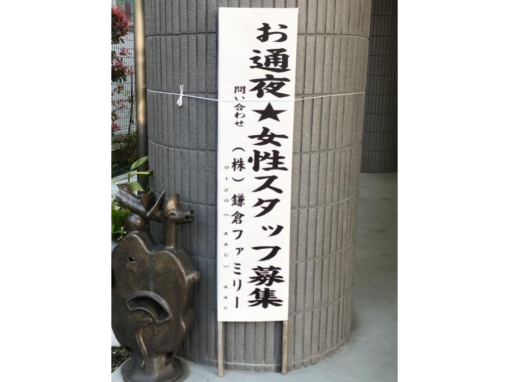 半 鎌倉 グレ ファミリー