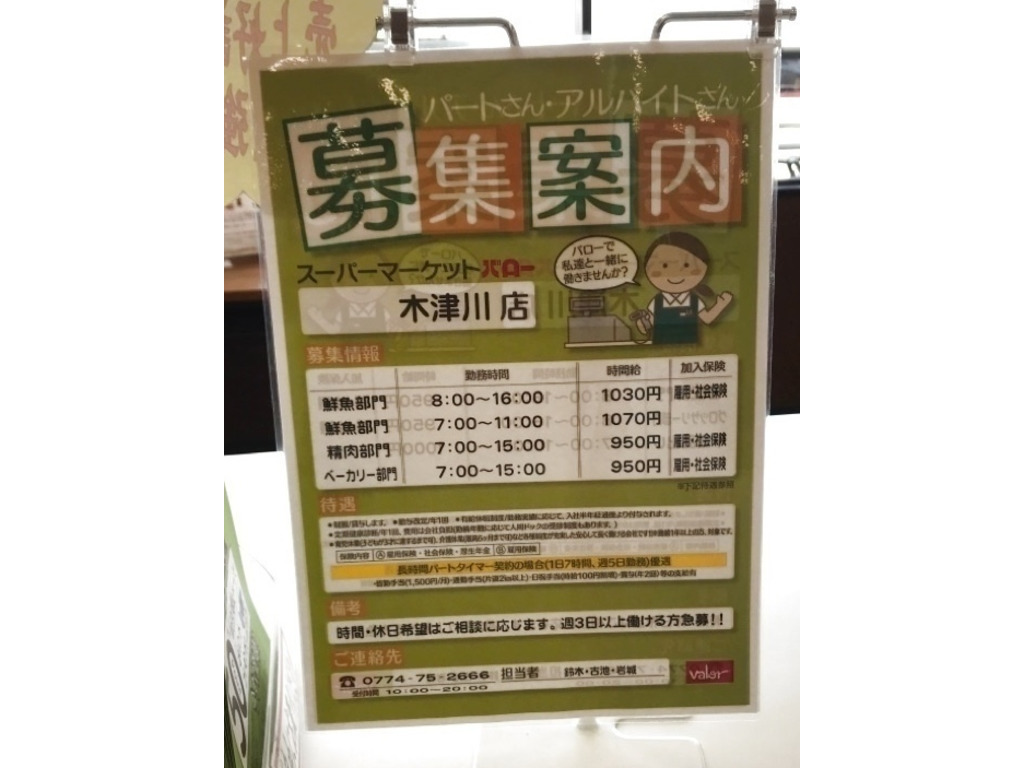 バロー 木津川 店