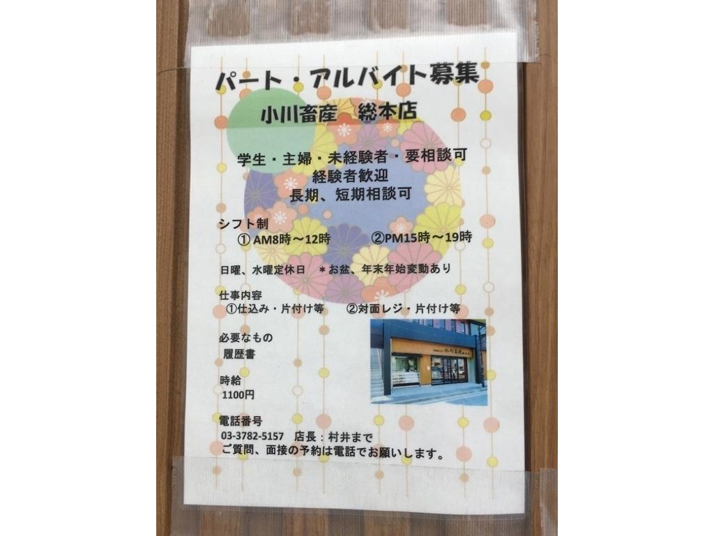 小川 畜産 総 本店