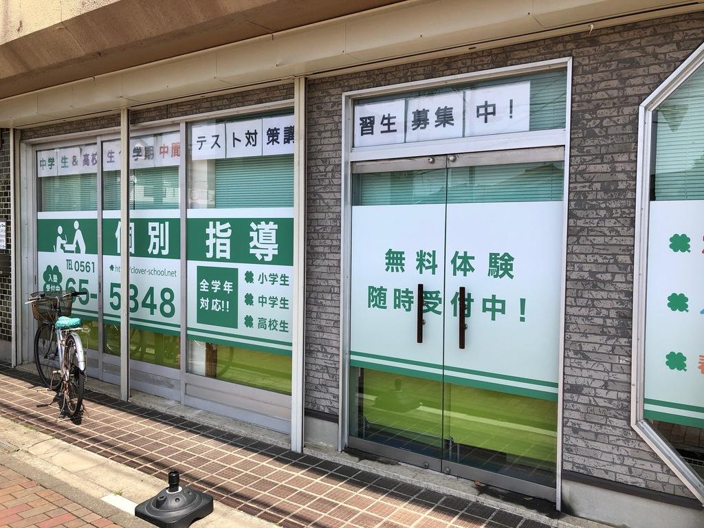 個別指導塾CLOVER 三郷スクールの画像・写真