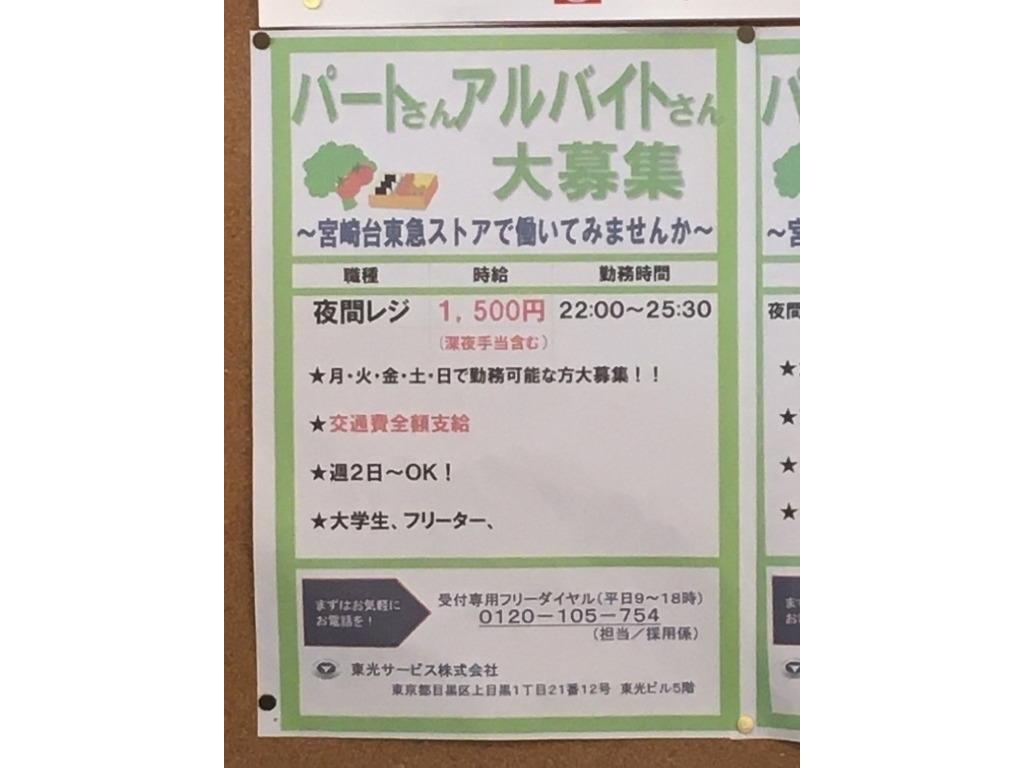 宮崎台 オーケー ストア