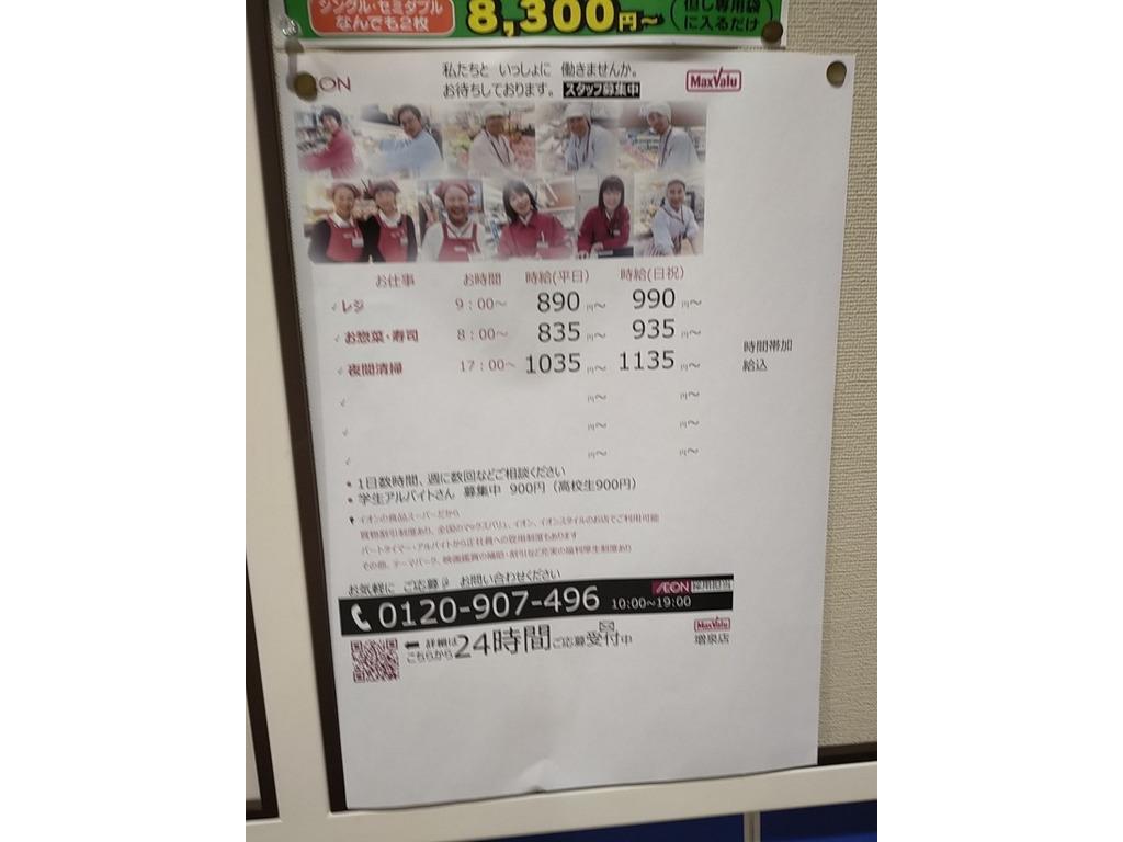 マックスバリュ 増泉店のアルバイト・パート求人情報 | JOBLIST[ジョブ ...
