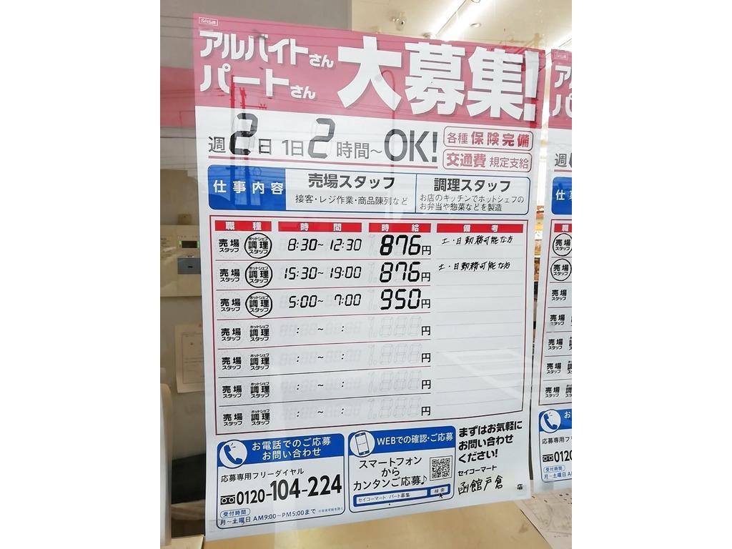 大阪 セイコーマート