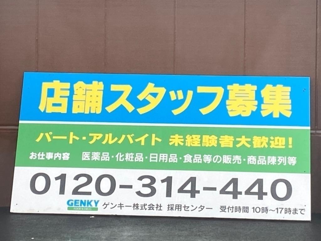 木曽川 ゲンキー