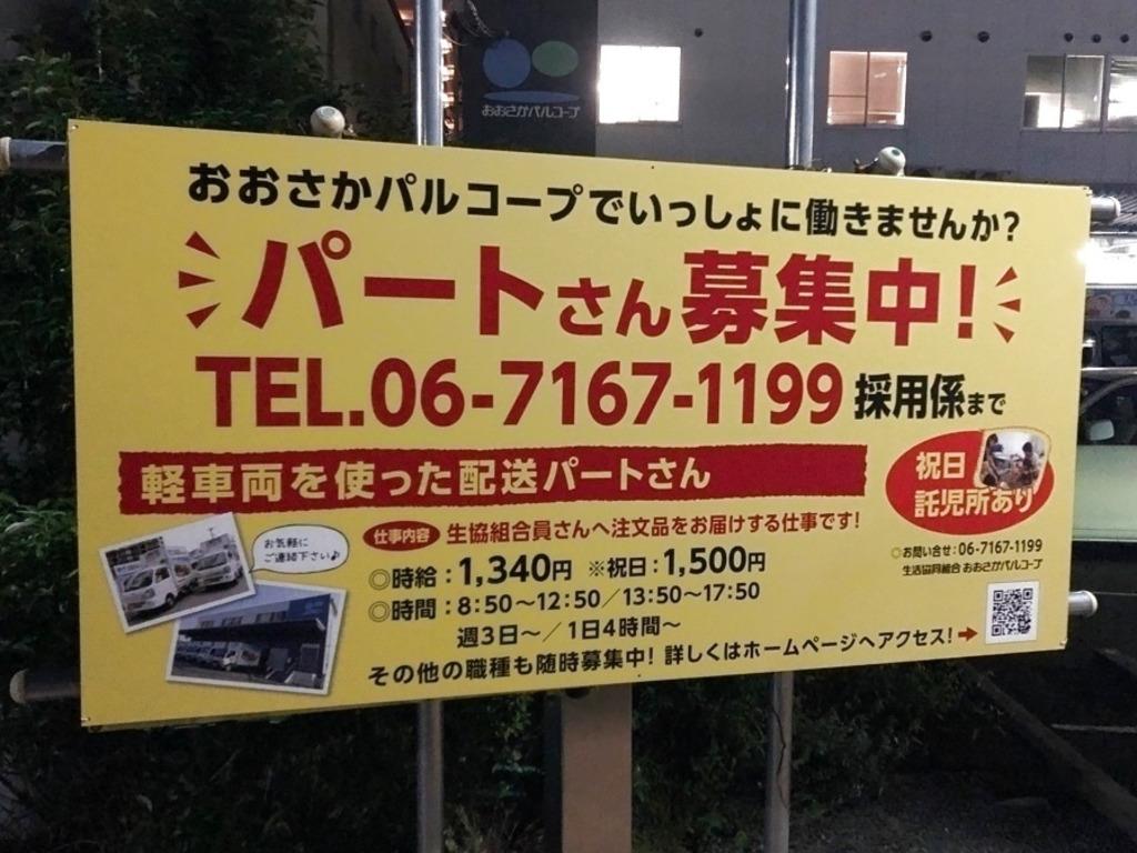 パルコープ ネット 注文 大阪