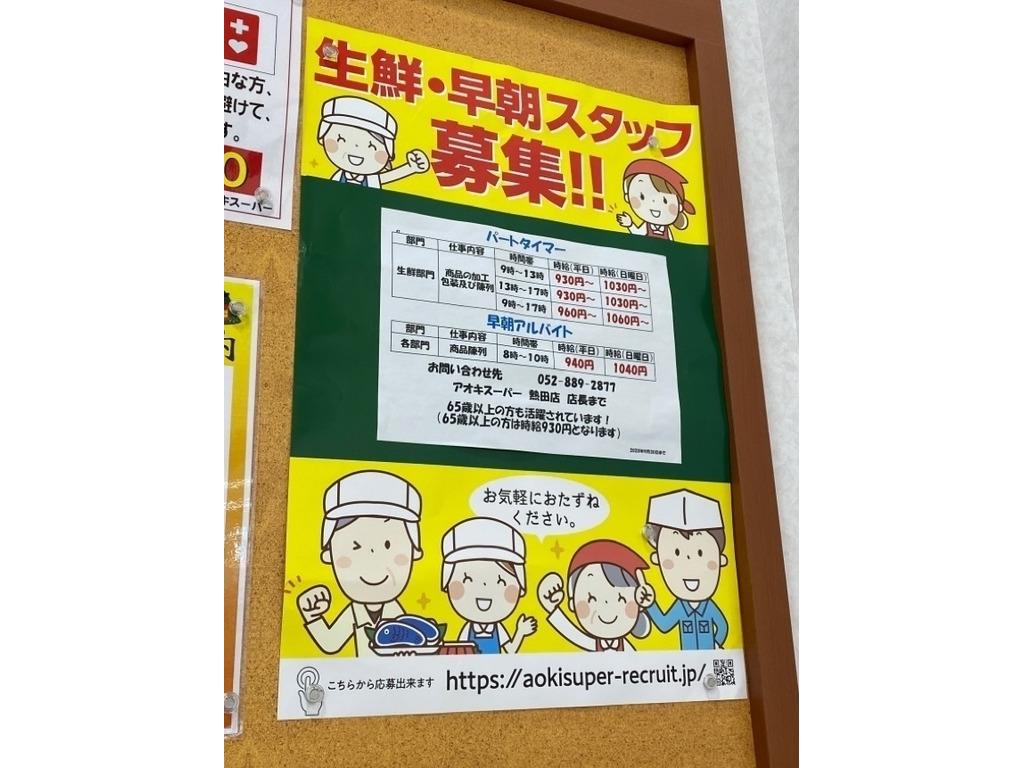 区 アオキ スーパー 熱田