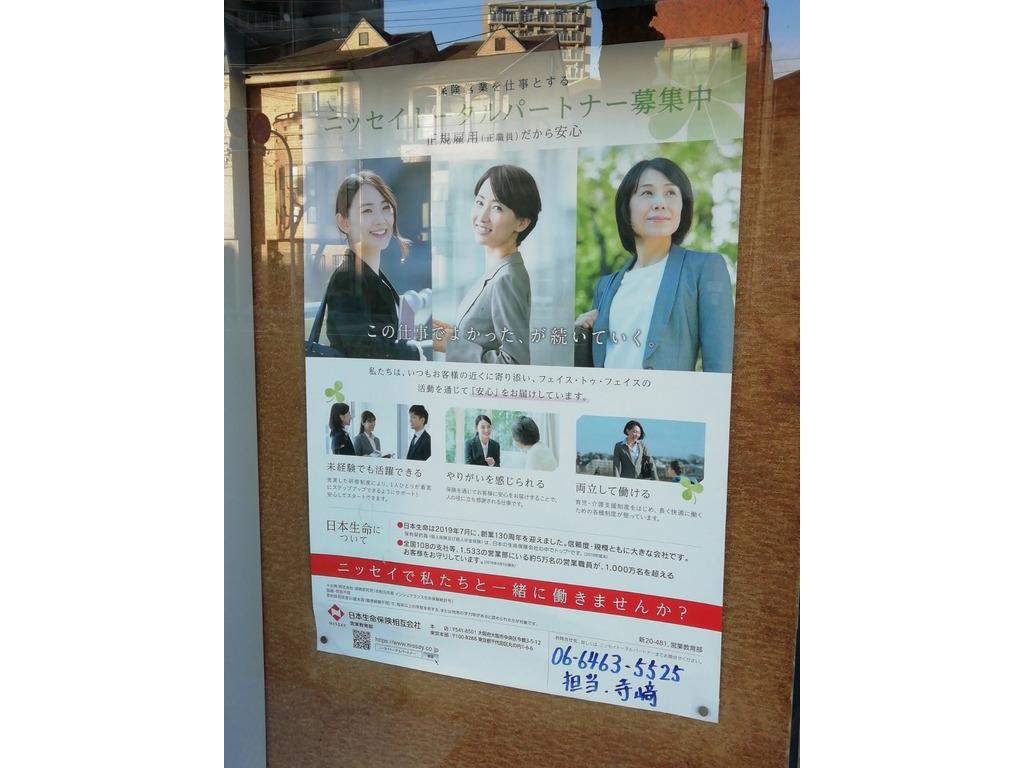 会社 保険 日本 生命 相互
