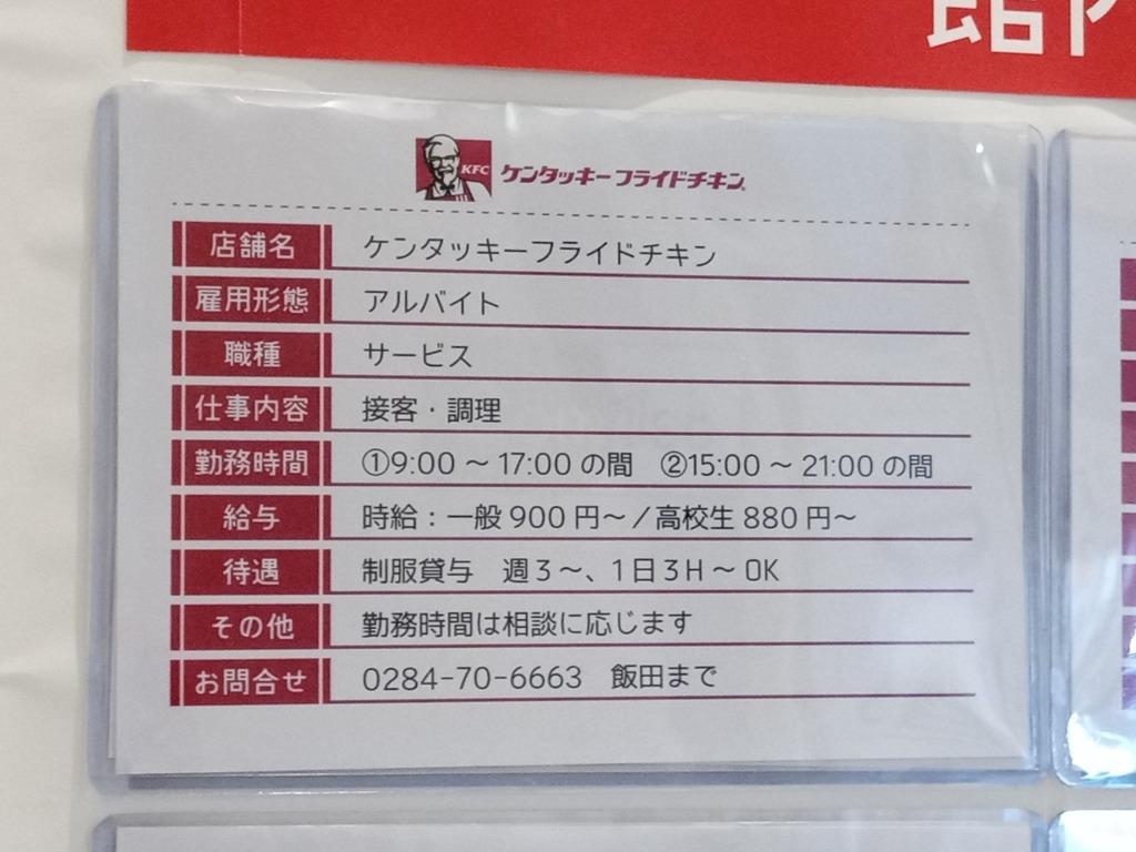 飯田 ケンタッキー