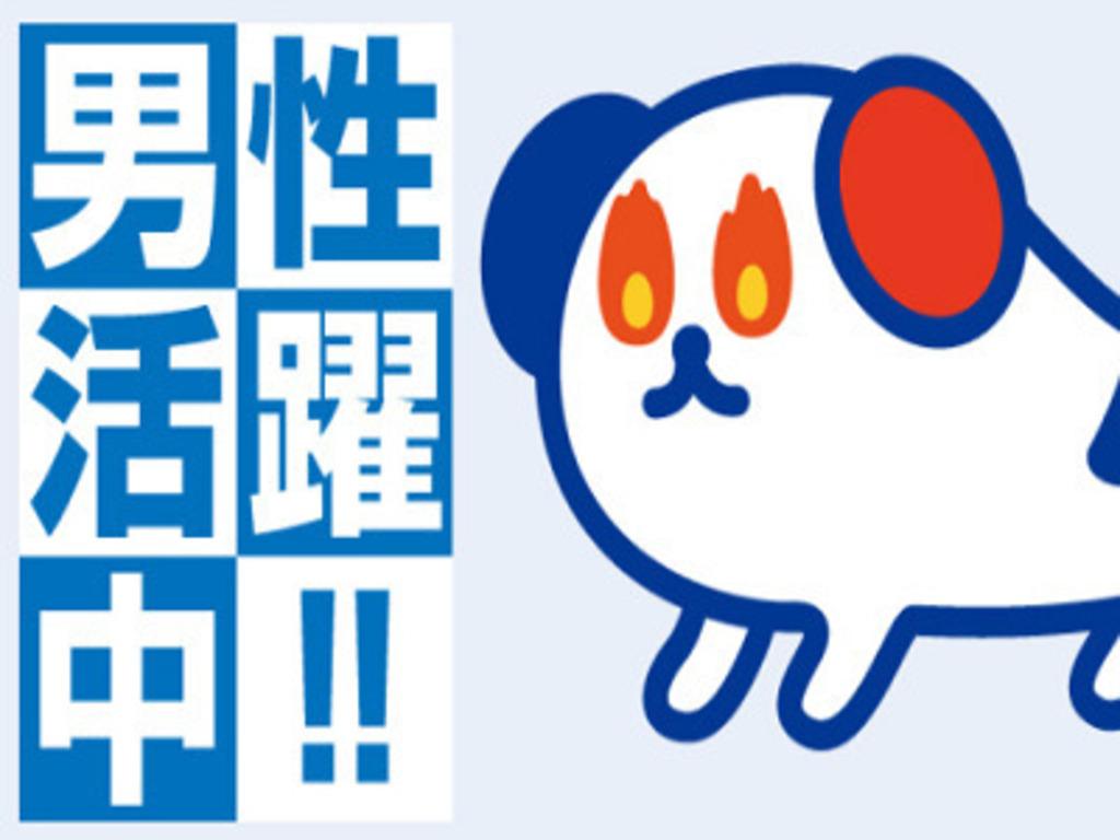 株式会社ホットスタッフ金沢の画像・写真