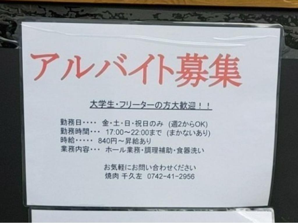 久 炭火 焼肉 地図 :