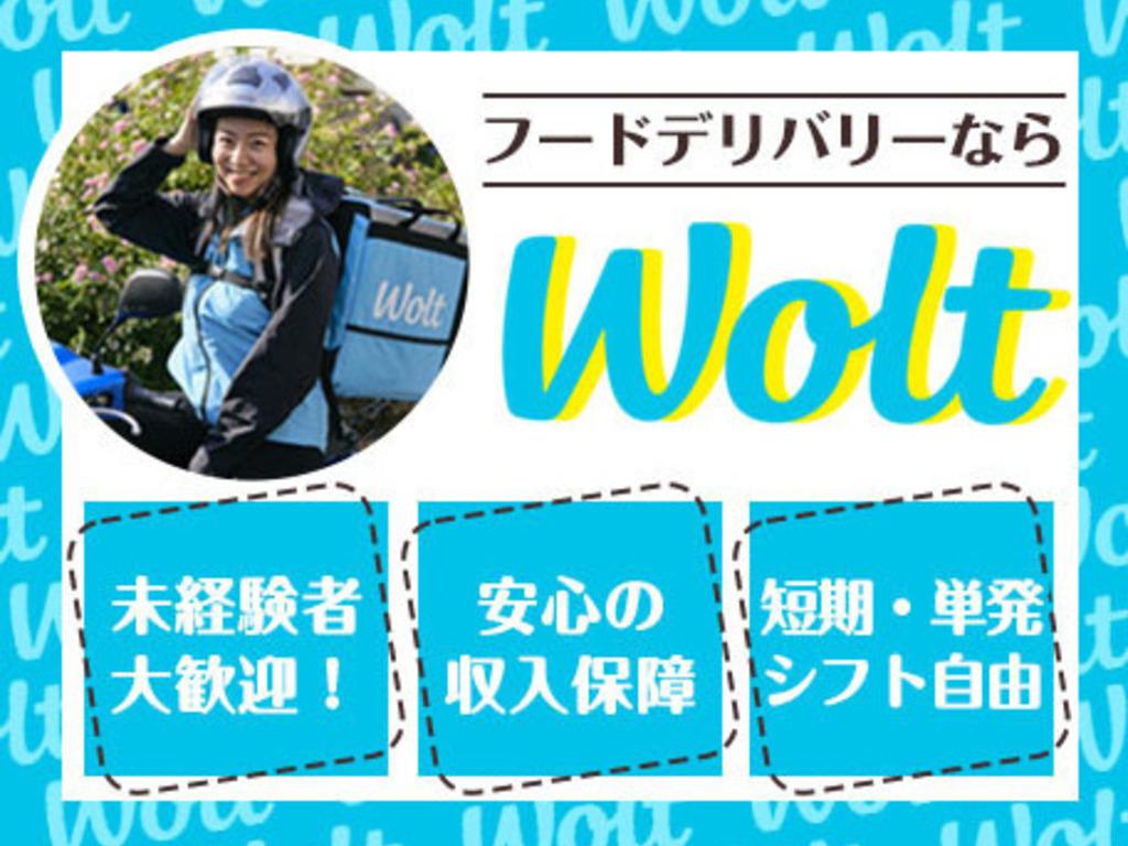 wolt(ウォルト)川崎/高田駅周辺エリアの画像・写真