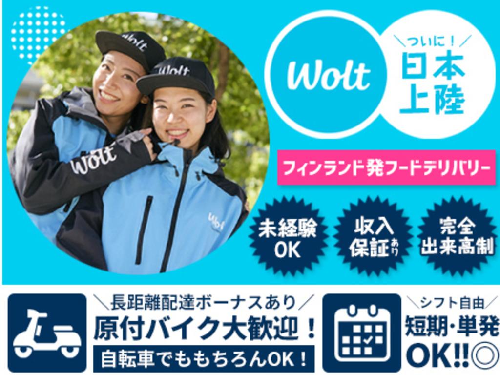wolt(ウォルト)川崎/新羽駅周辺エリアの画像・写真