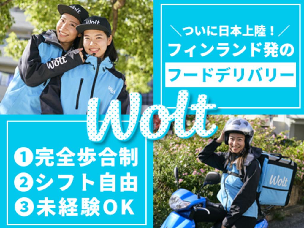 wolt(ウォルト)川崎/北新横浜駅周辺エリアの画像・写真