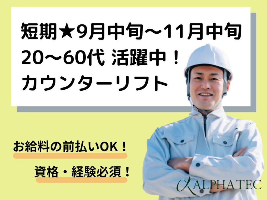 株式会社アルファテックの画像・写真