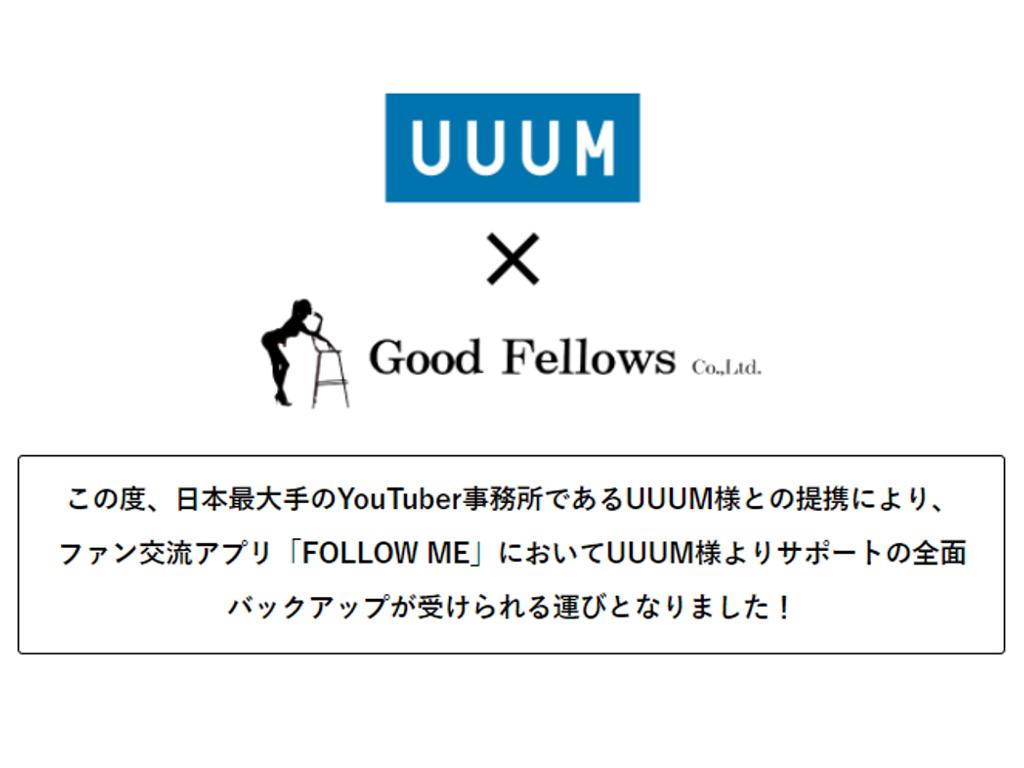Good Fellows/嘉麻市エリアの画像・写真