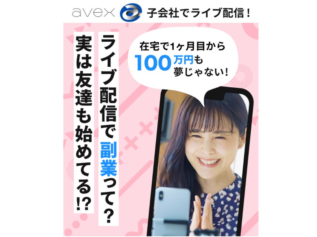 LIVESTAR【 エイベックス・グループ 】/沼田市エリアの画像・写真
