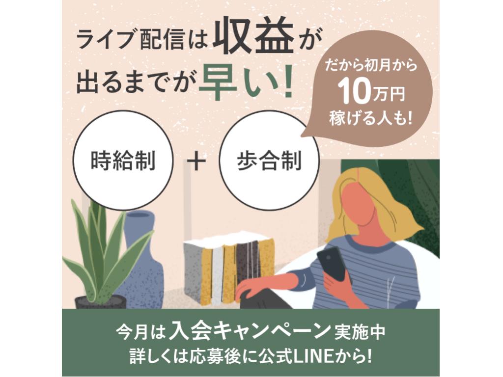 LIVESTAR【 エイベックス・グループ 】/にかほ市エリアの画像・写真