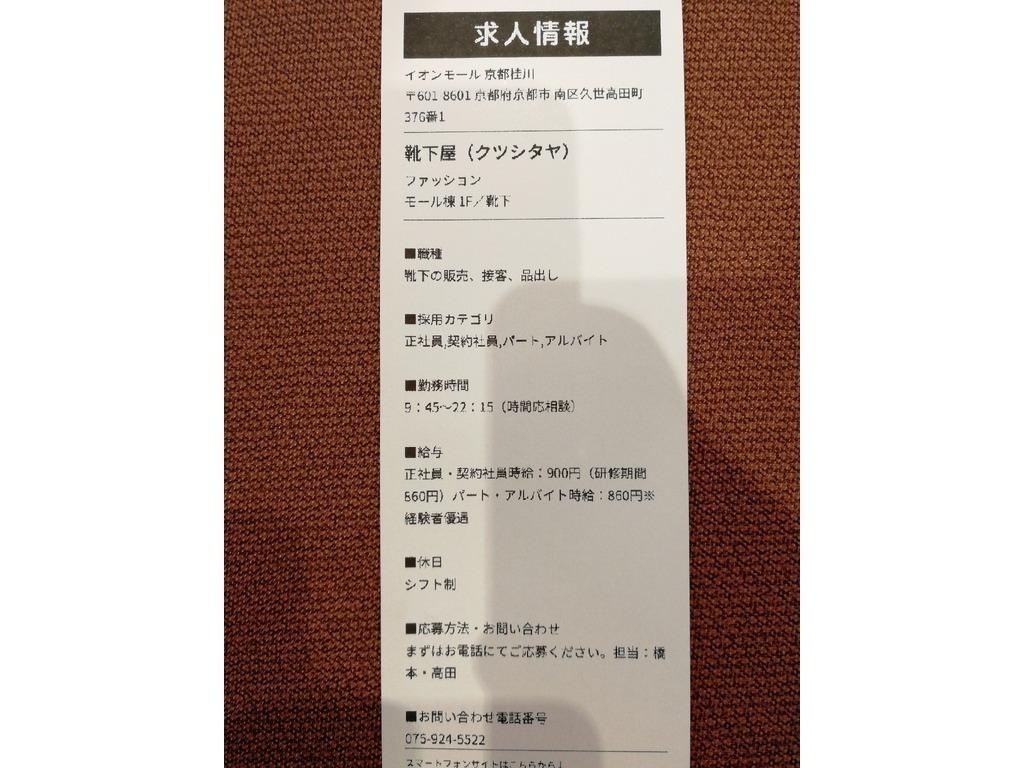 靴下屋 イオンモール京都桂川店...