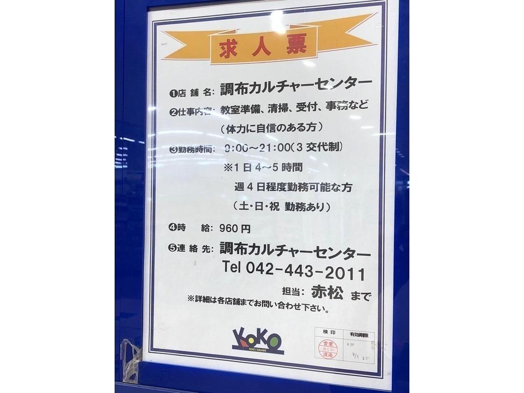 仙川 カルチャー センター