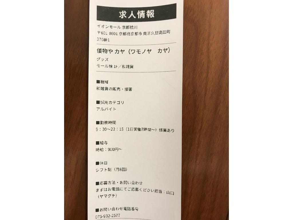 倭物や カヤ 京都桂川店 和雑貨...