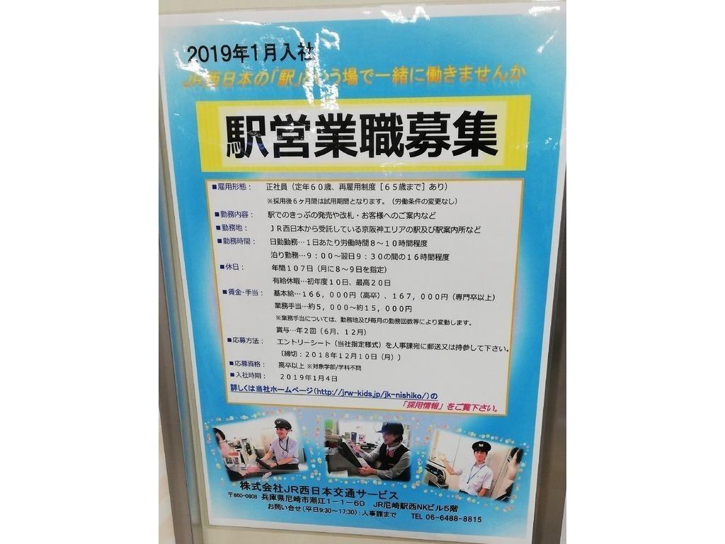 JR西日本交通サービス(西明石駅)のアルバイト・パート求人情報 ...