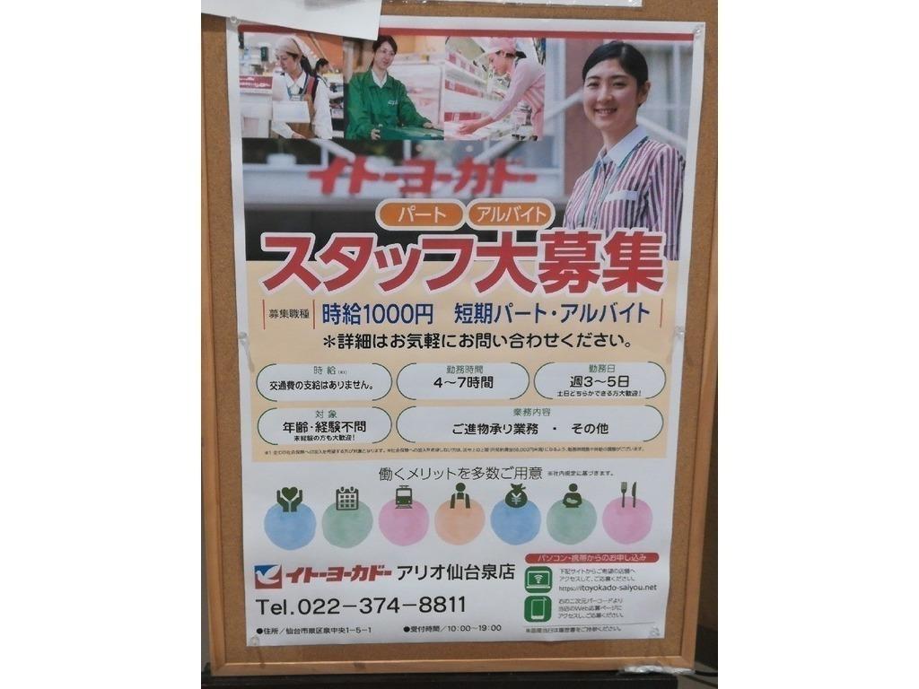イトーヨーカドー アリオ仙台泉店 店舗スタッフのアルバイト・パート求人