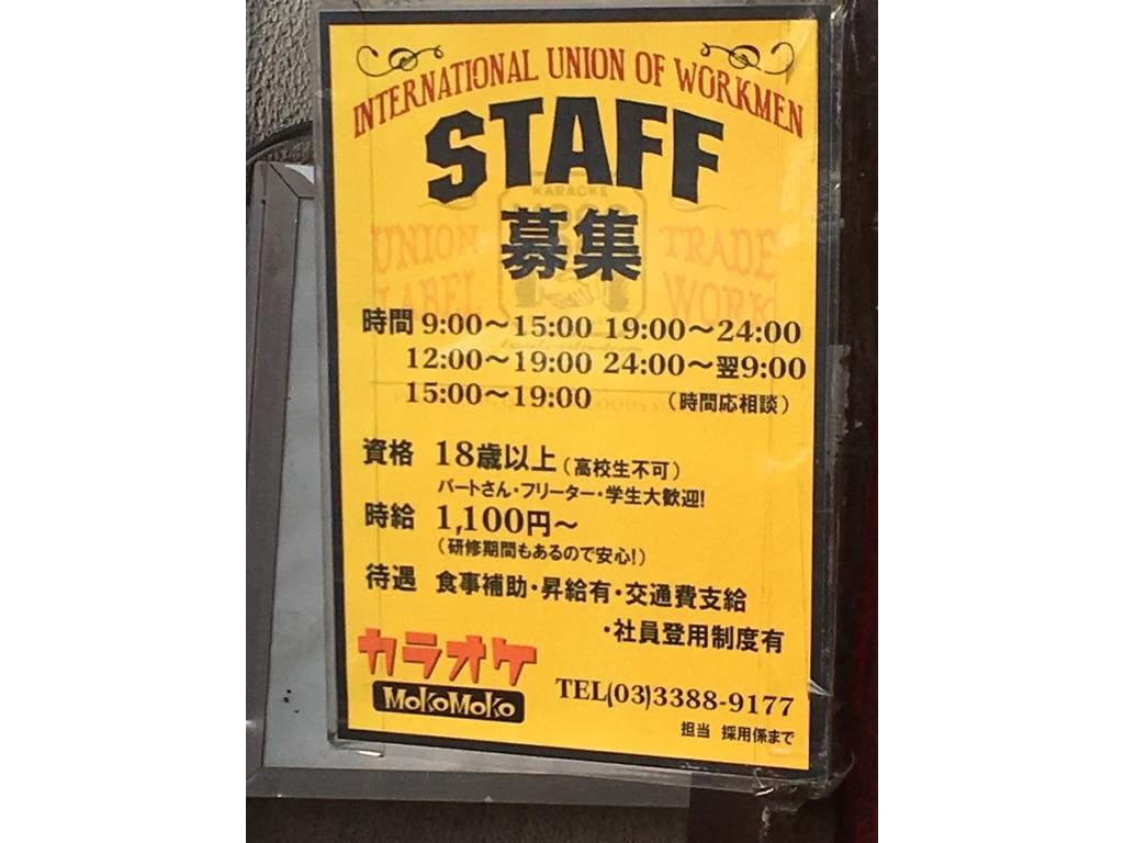 中野 カラオケ の 鉄人