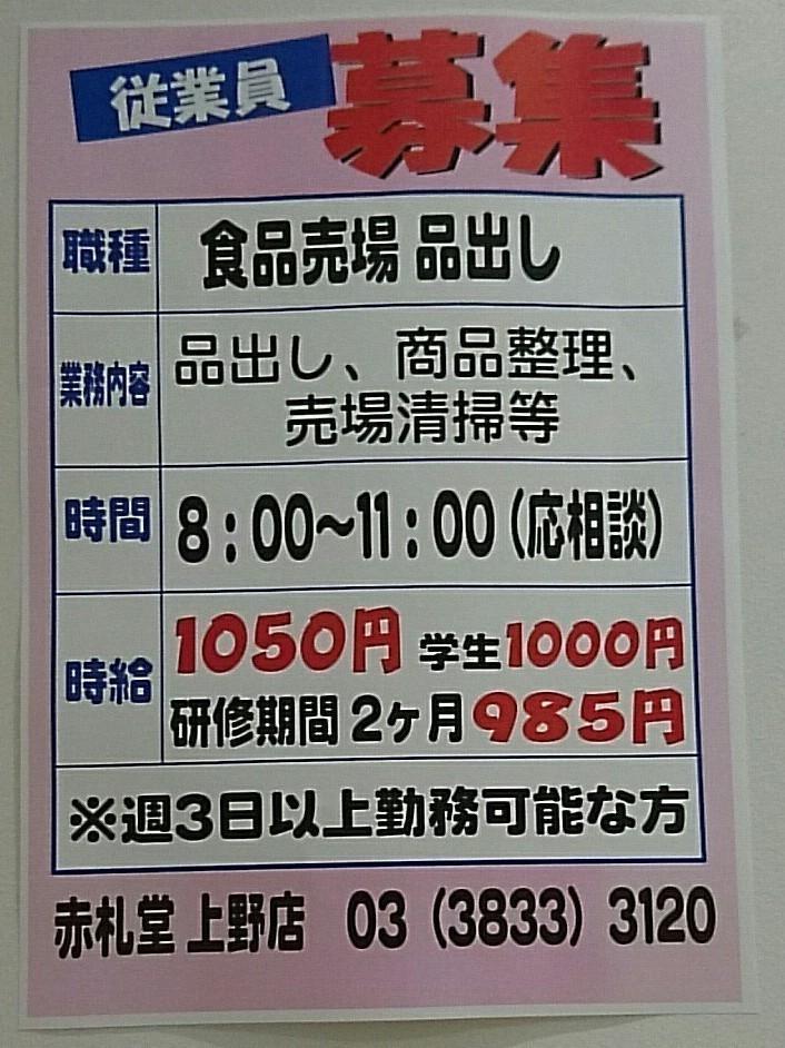 a1ba4bf86a2 赤札堂 上野店 食品売り場品出しスタッフのアルバイト・パート求人情報 ...