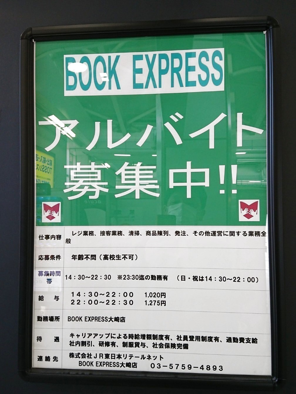 大崎駅 ラーメン屋 バイト