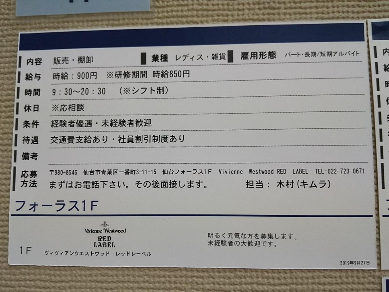 仙台 短期 バイト