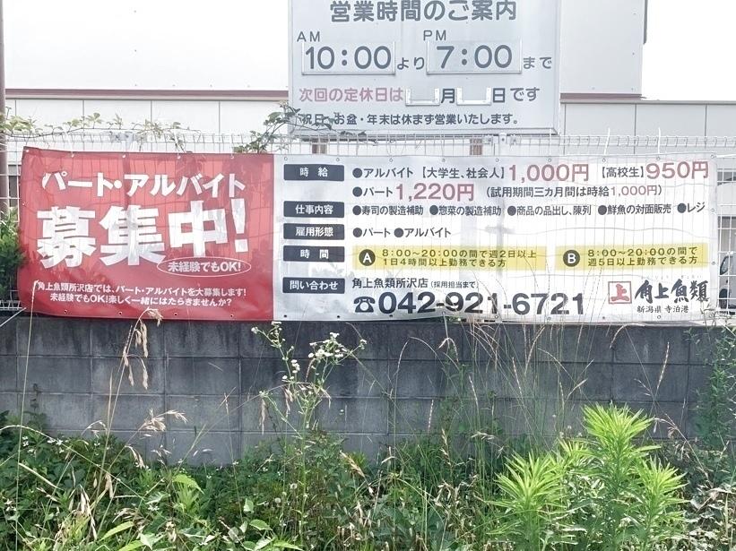 新潟県 営業 バイト
