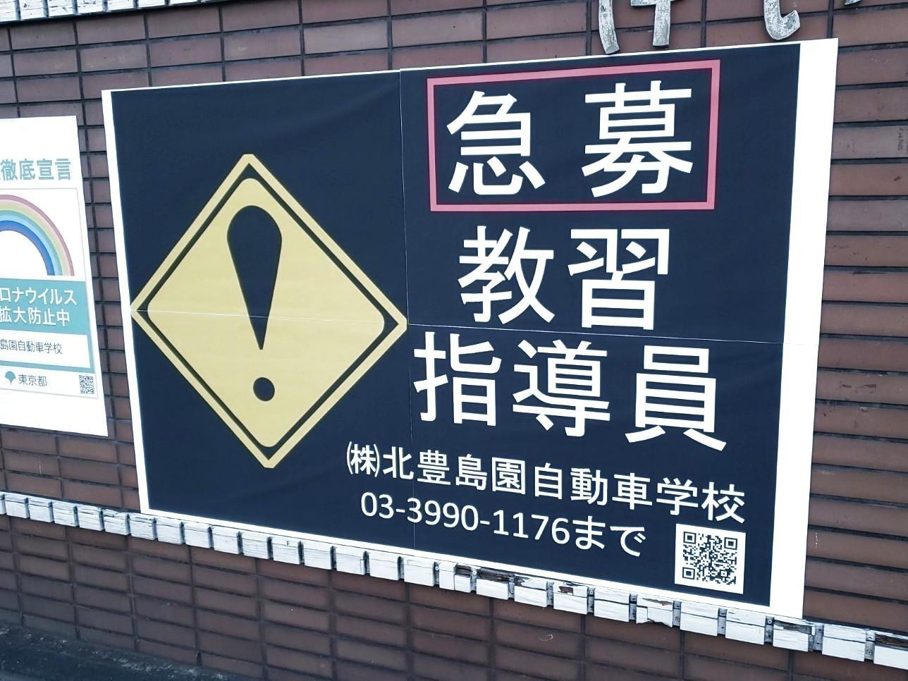 学校 自動車 北 豊島園