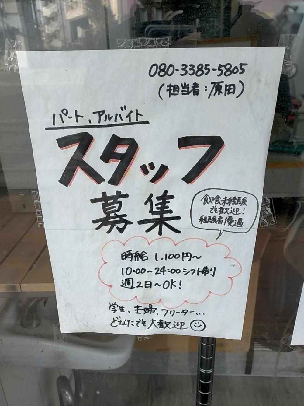 横浜 豚 仙人