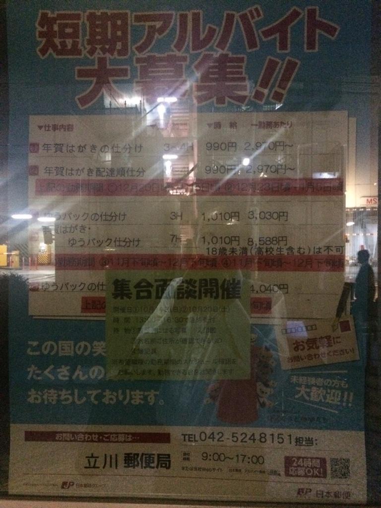 立川郵便局 郵便局内スタッフのアルバイト・パート求人情報 | アルバイト