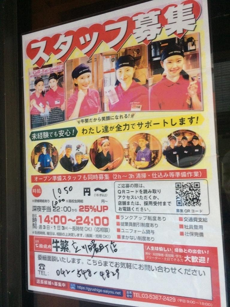 牛繁 立川曙町店 店舗スタッフのアルバイト・パート求人情報